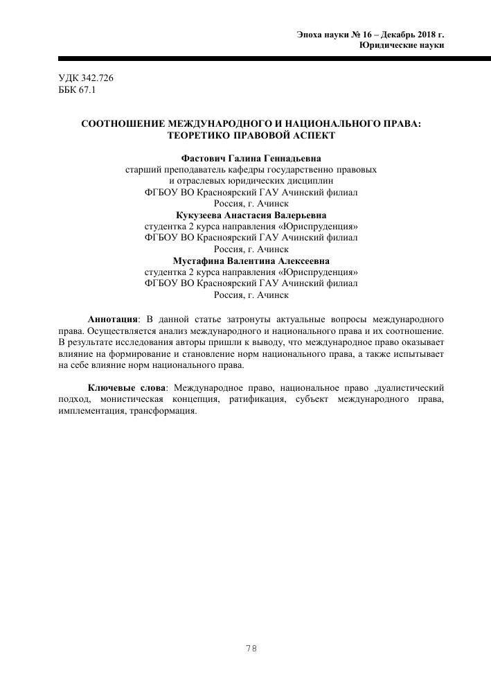 Нормы международного права. международные правоотношения - международное право (1998)