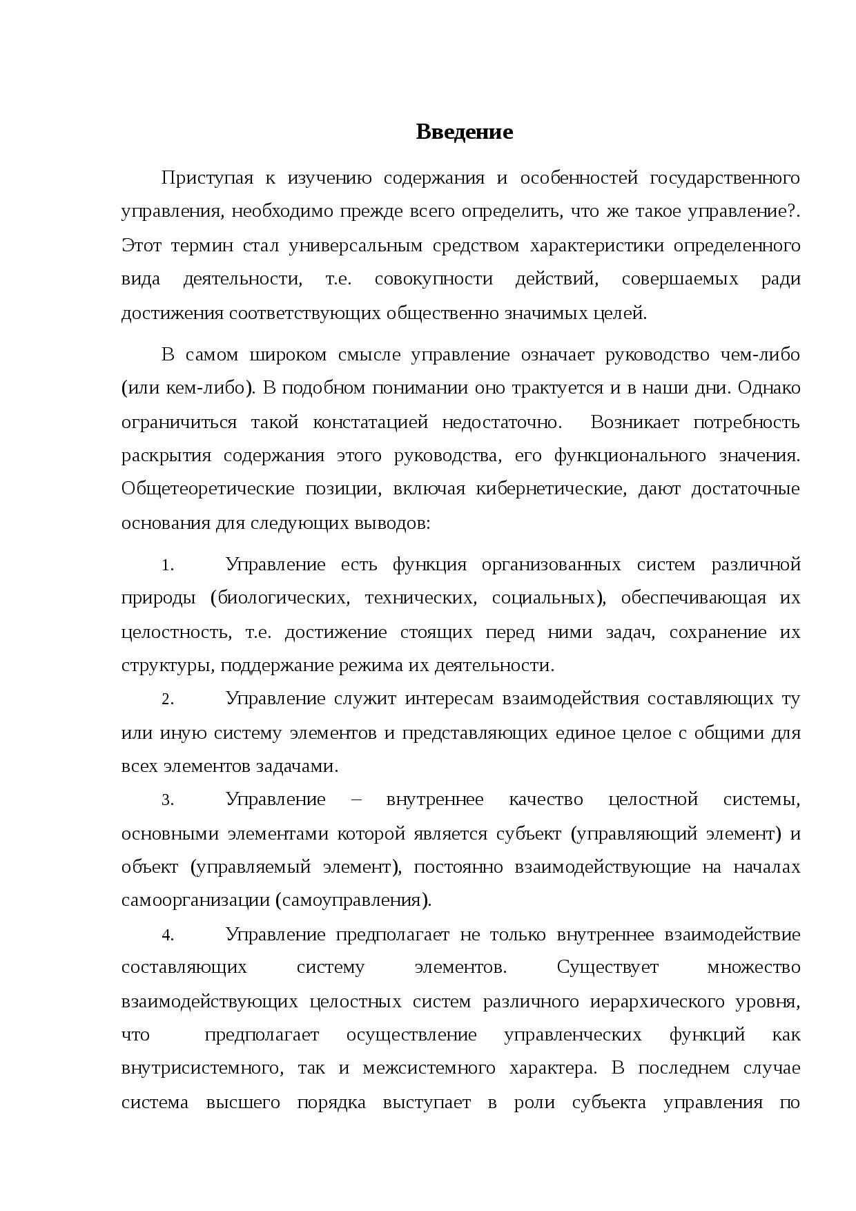2.6. объект и субъект управления - менеджмент
