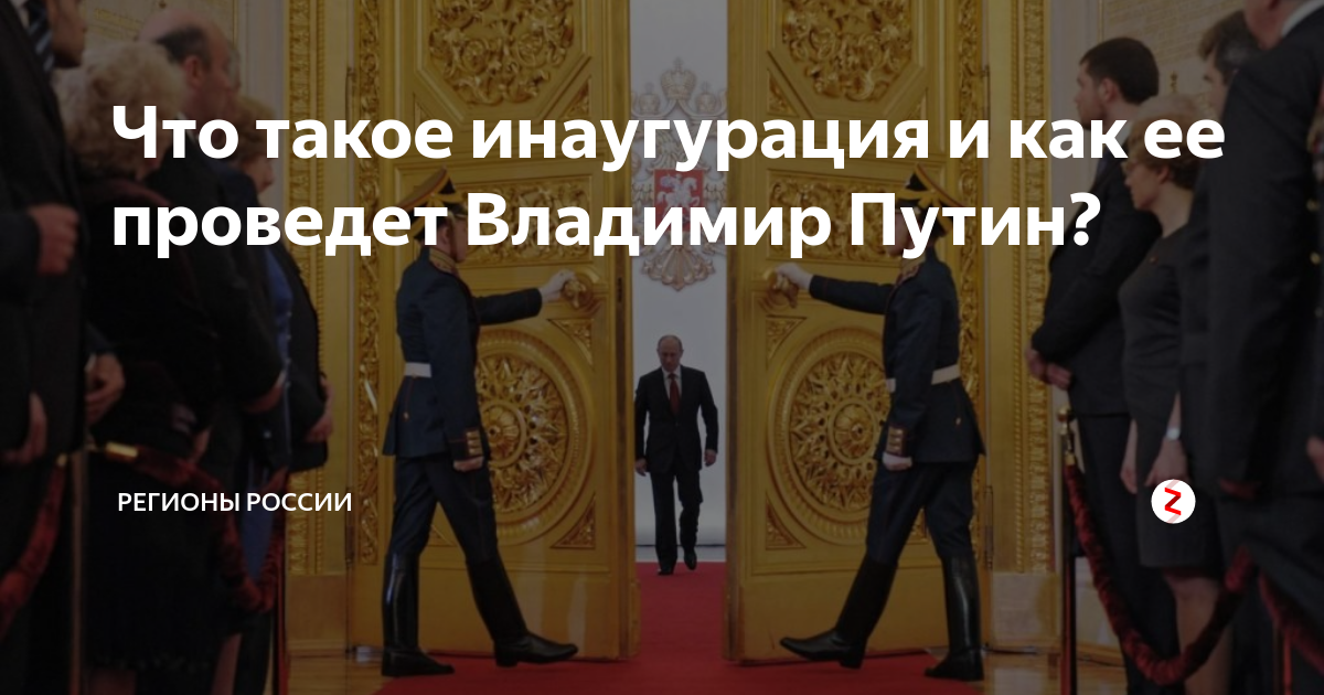 Что такое инаугурация и как ее проведет владимир путин? — регионы россии