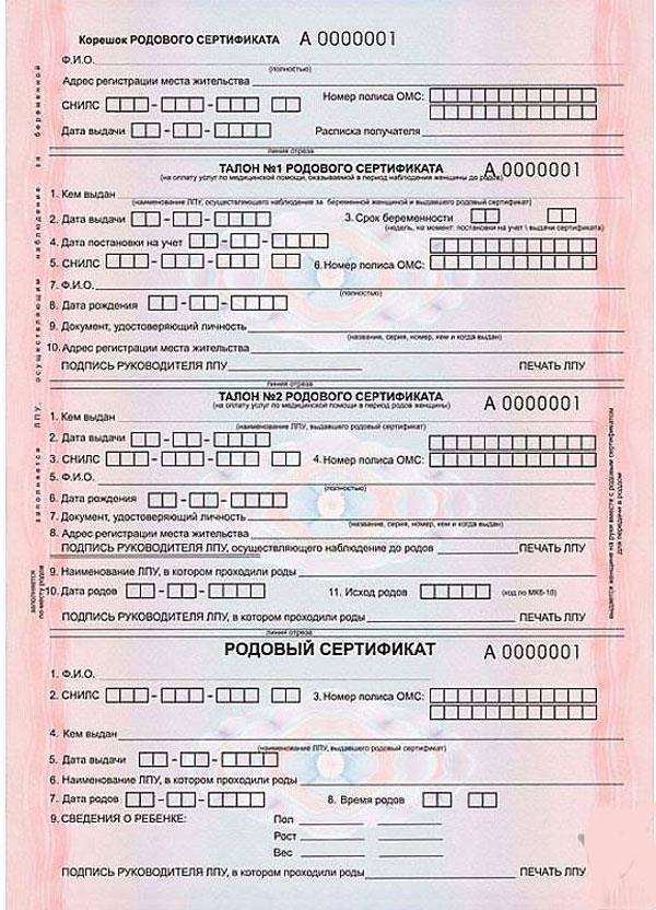 Родовой сертификат - для чего нужен, что такое и как получить в 2020 году. что дает родовой сертификат на первого ребенка в 2020 году