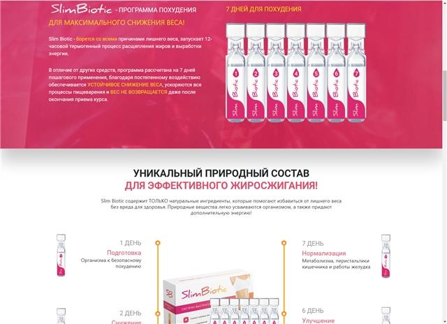 Система быстрого снижения веса слимбиотик slimbiotic отзывы