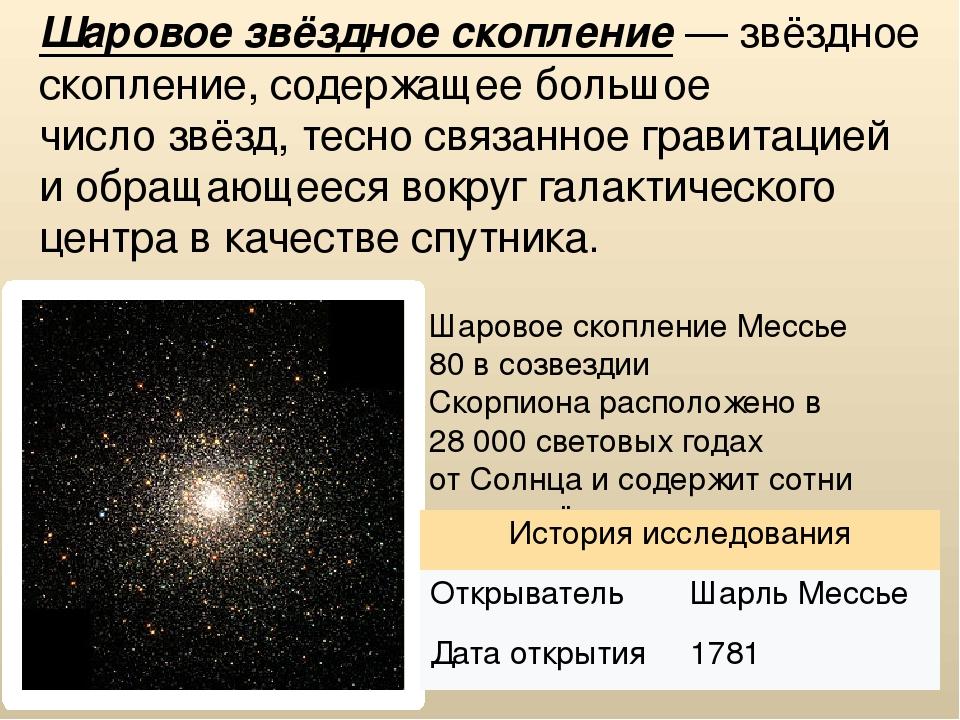 Звёздное скопление — википедия с видео // wiki 2