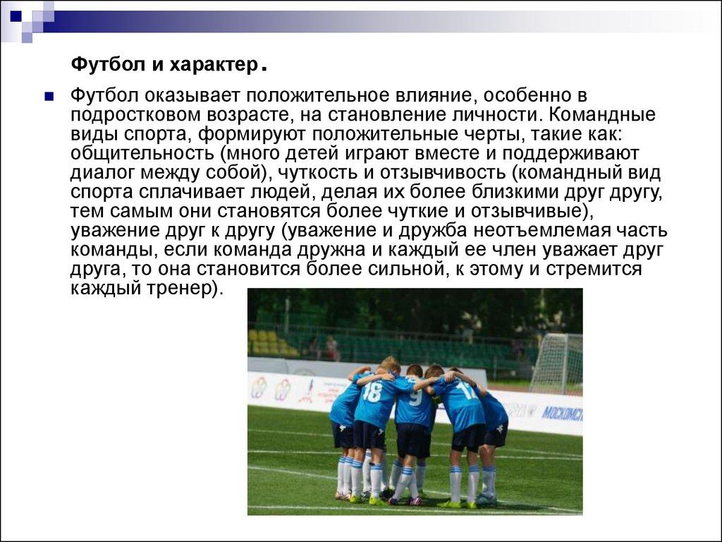 Немного о том, что такое футбол