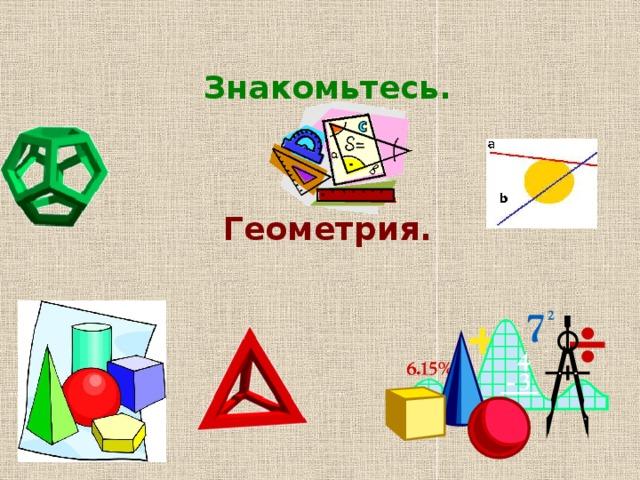 Теоремы и определения по планиметрии 7-11 кл. - учительpro