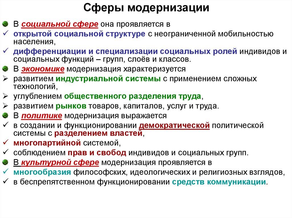 Модернизация — википедия с видео // wiki 2
