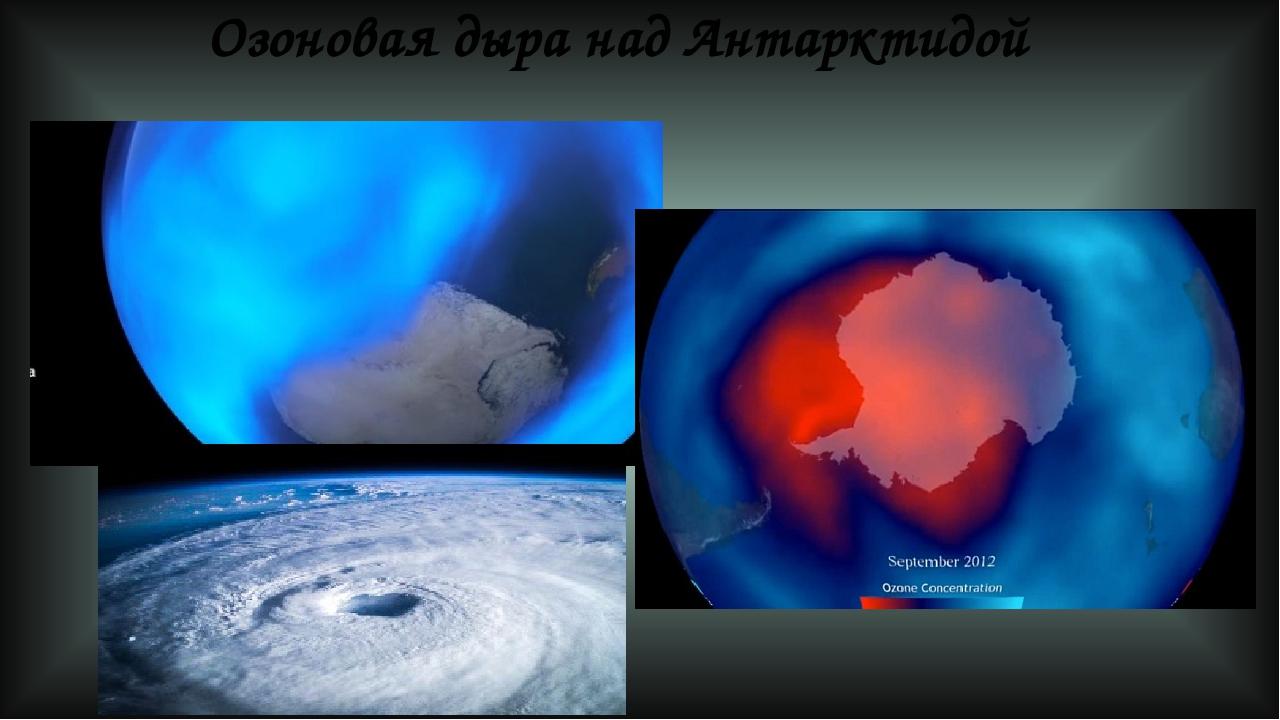 Озоновая дыра: суть проблемы и возможные пути решения