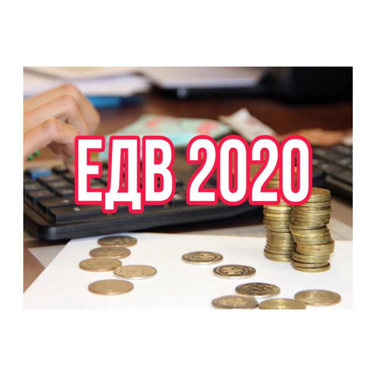Единовременные денежные выплаты в 2020 году