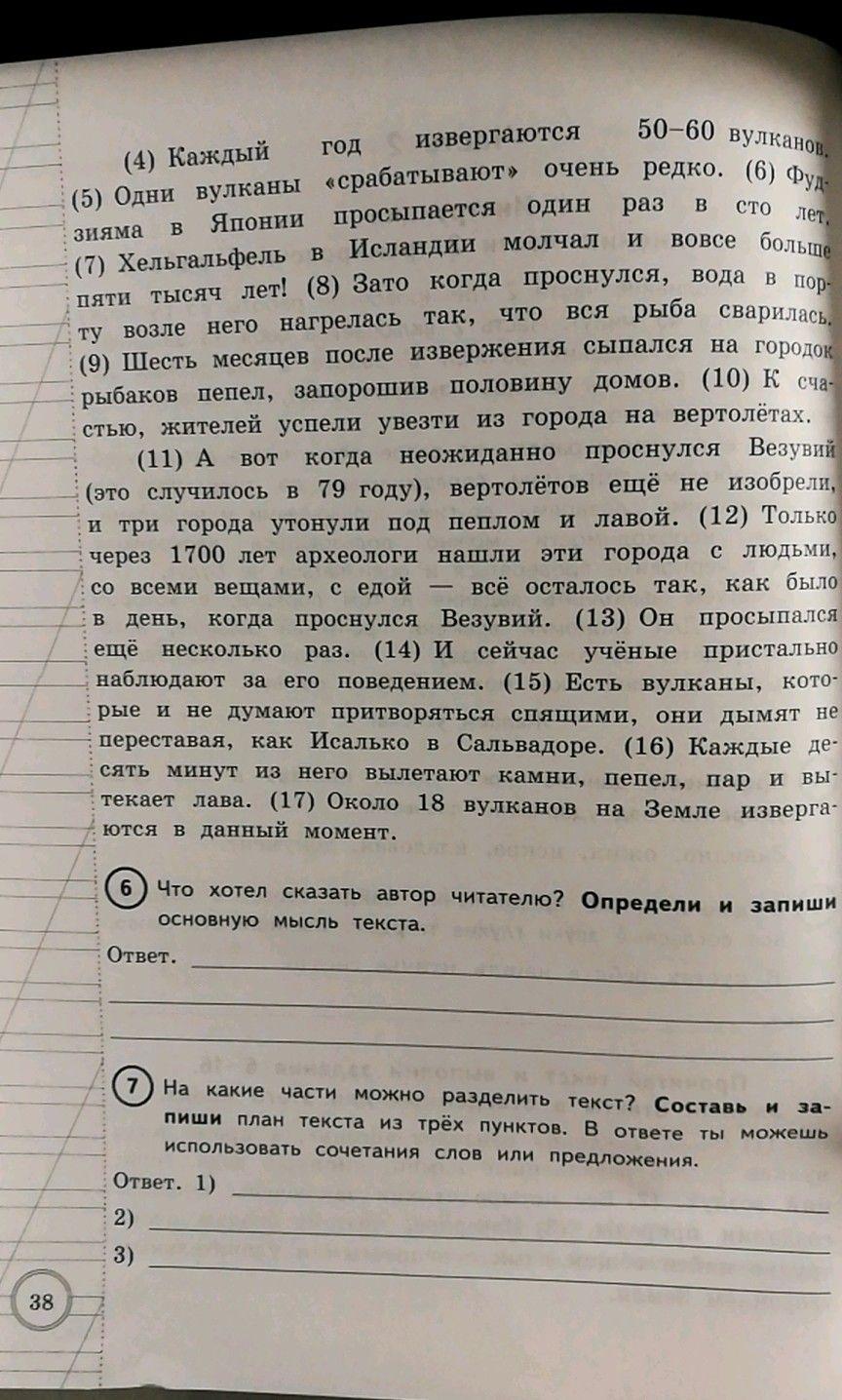 """Урок русского языка в 3-ем классе """"орфограммы корня"""""""