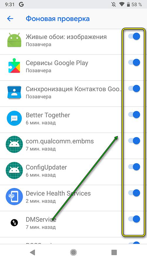 Как отключить фоновые процессы в андроиде, чтобы телефон быстрее работал