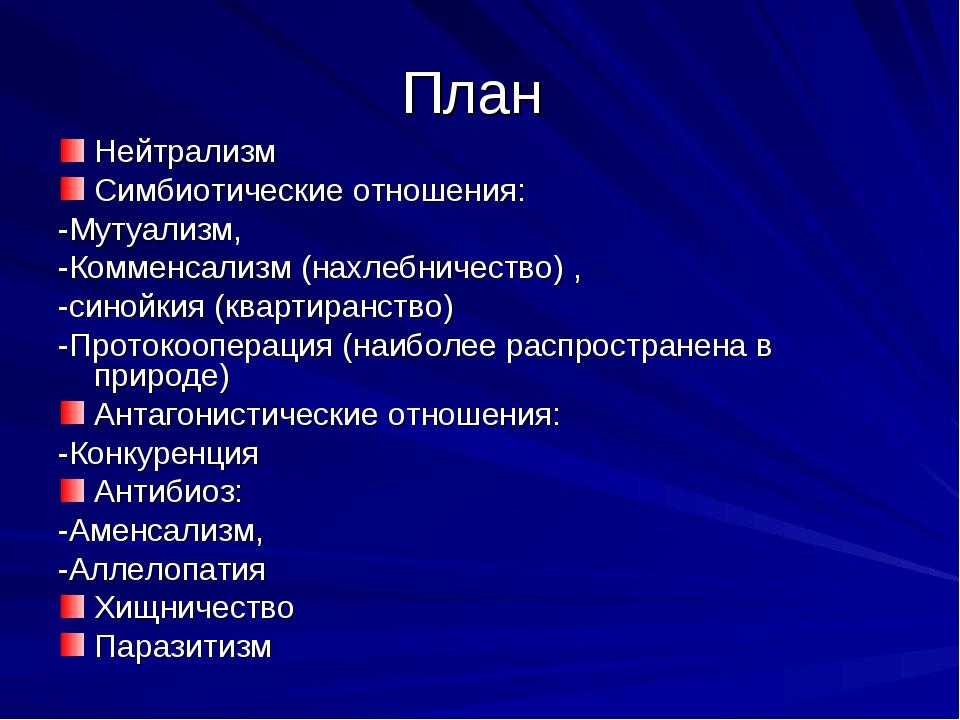 Нейтрализм (биологические отношения) теории и примеры