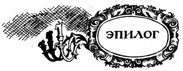 Эпилог — это... что такое эпилог в литературном жанре?