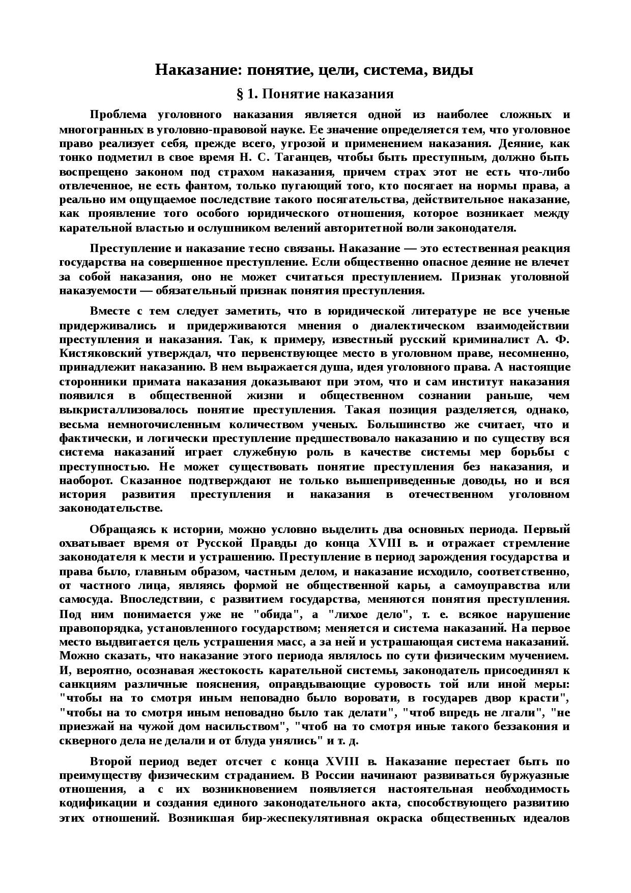Признаки уголовного наказания