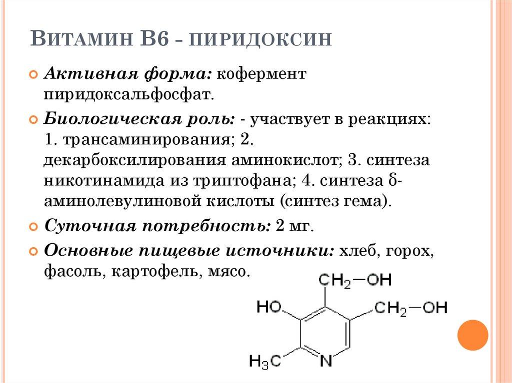Витамин b6 (пиридоксин) в каких продуктах содержится, для чего нужен