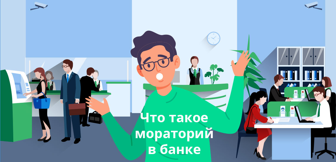 Мораторий в банке: что это такое, когда вводится мораторий на кредит