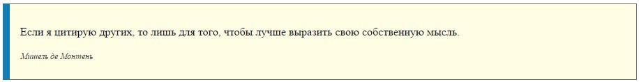 Правила оформления цитирования при проверке антиплагиатом