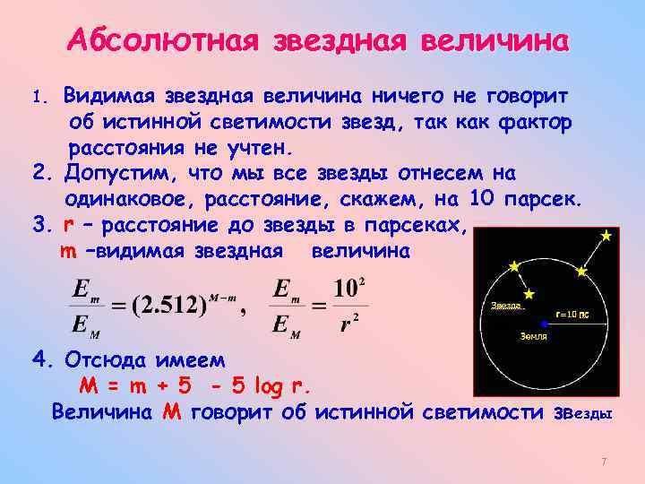 Видимая звёздная величина — википедия. что такое видимая звёздная величина