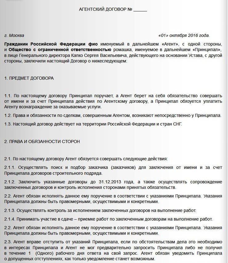 Что такое агентский договор и как его составить? - библиотека бизнес-знаний. smallbusiness.ru. портал предпринимателей.