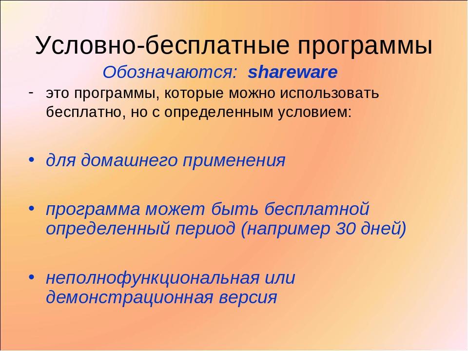Что такое shareware и freeware программы