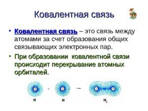 Ковалентная полярная и неполярная химическая связь: примеры, донорно-акцепторный механизм образований | tvercult.ru