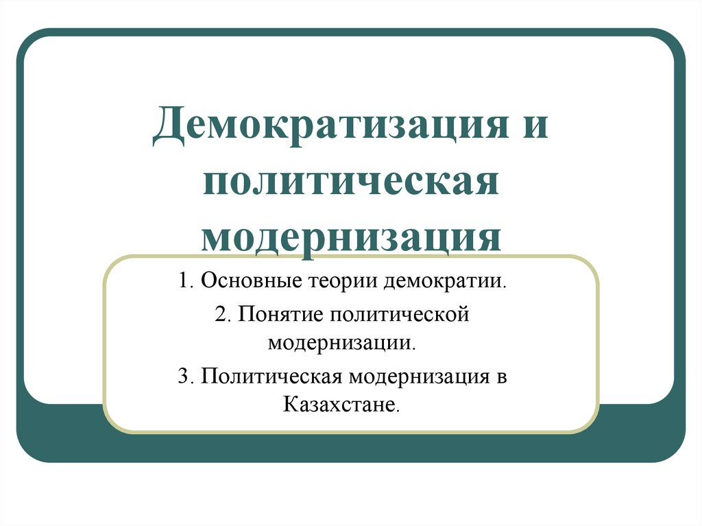 Демократизация — википедия. что такое демократизация