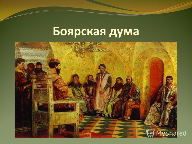 Боярская дума — википедия. что такое боярская дума