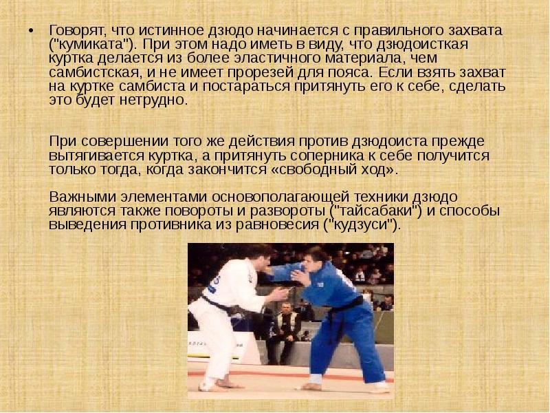 Что такое дзюдо и почему им занимается путин – все боевые искусства и единоборства