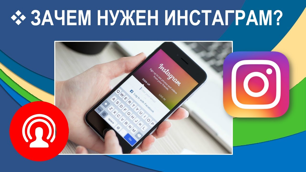 Что такое инстаграм и как им пользоваться? - функции instagram