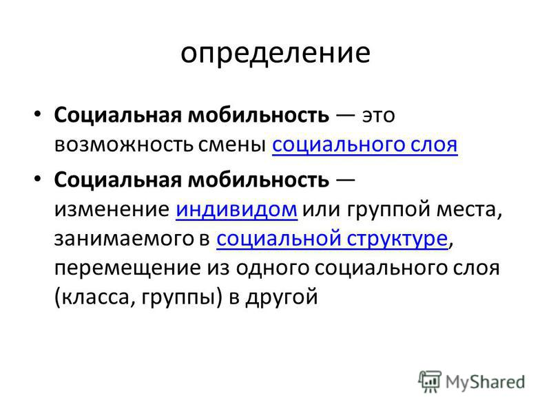 Виды мобильности. социальная мобильность и её понятие :: businessman.ru