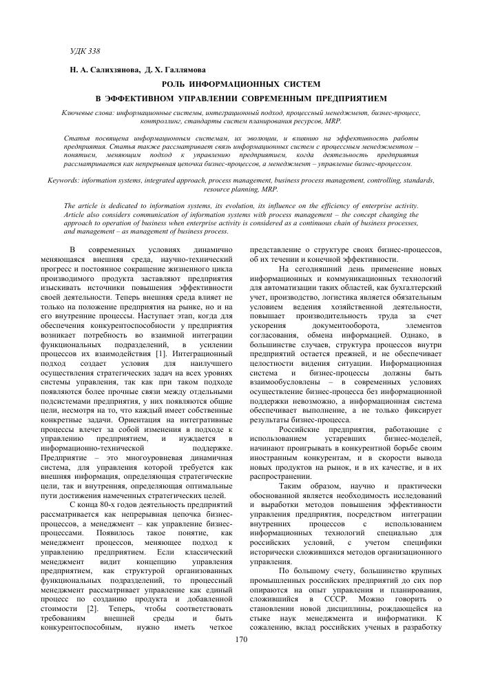 8.2. компьютерные коммуникации: компьютерные коммуникации