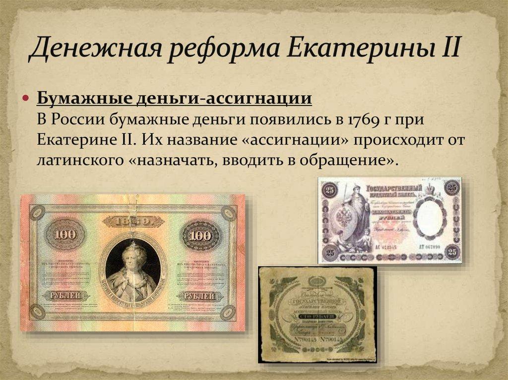 Ассигнация — что это за вид денег, история