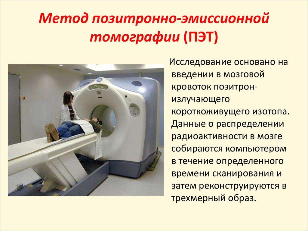 Чем отличается кт от пэт кт: сравнение методов диагностики