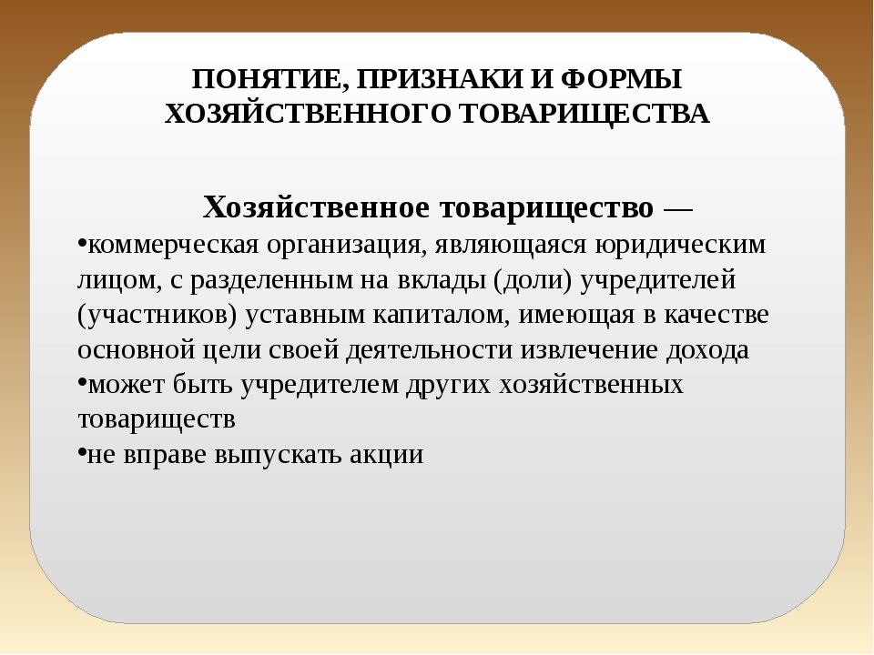 Значение слова «товарищество» в 10 онлайн словарях даль, ожегов, ефремова и др. - glosum.ru