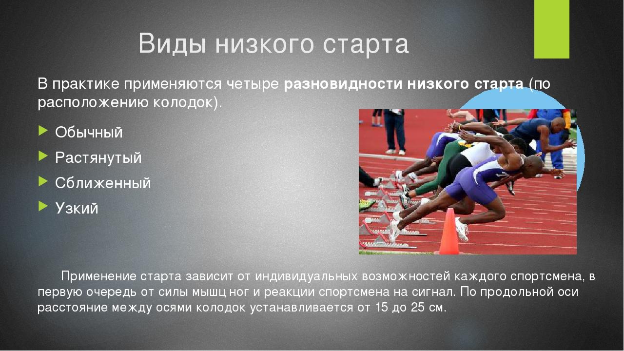 Бег на короткие дистанции | контент-платформа pandia.ru