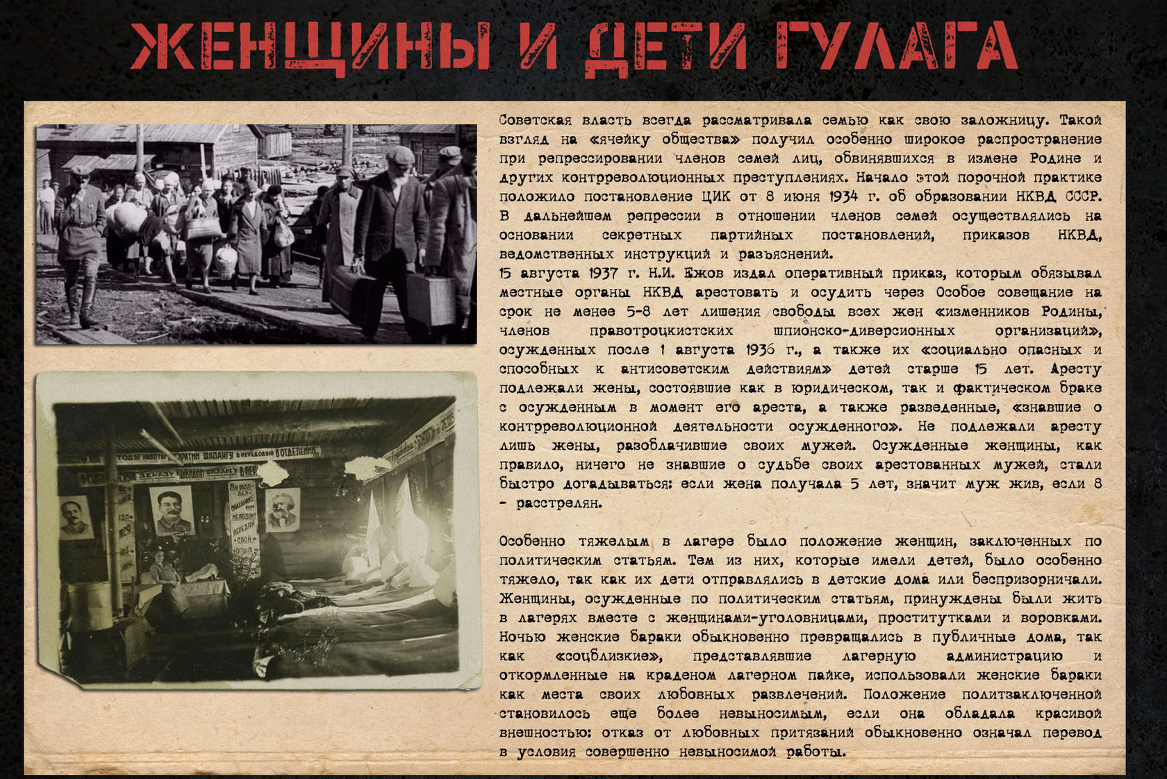 История сталинского гулага