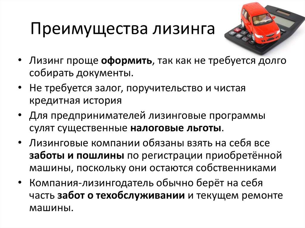 Что такое лизинг автомобиля для физических лиц?
