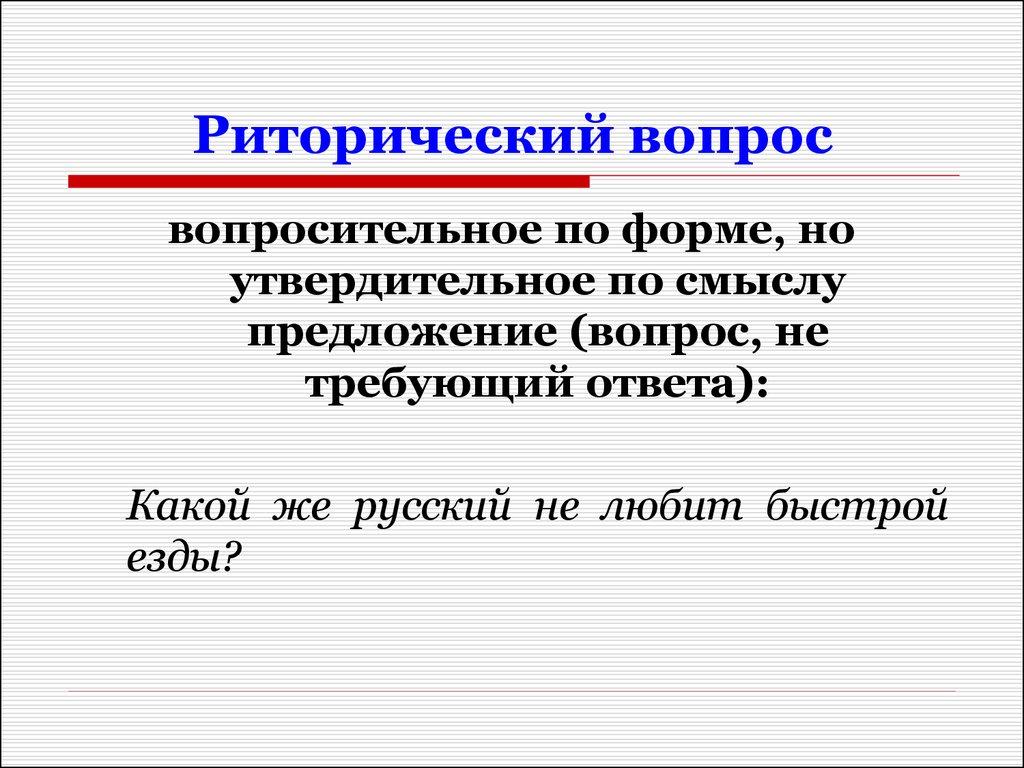Риторический вопрос — википедия с видео // wiki 2