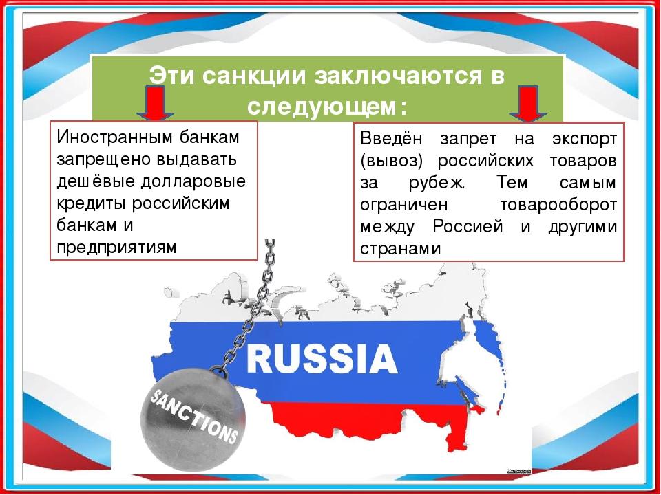 Что такое санкции простыми словами