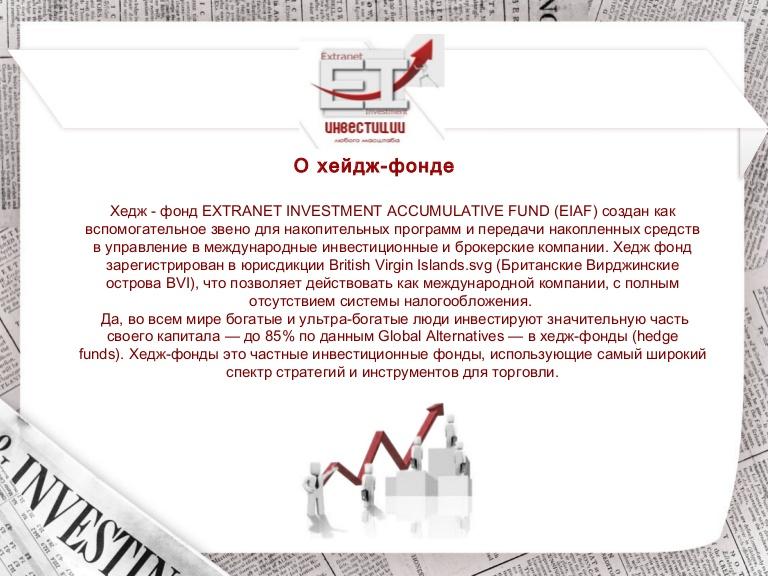 Что такое хедж-фонд: простыми словами