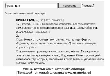 Словарная статья — википедия. что такое словарная статья