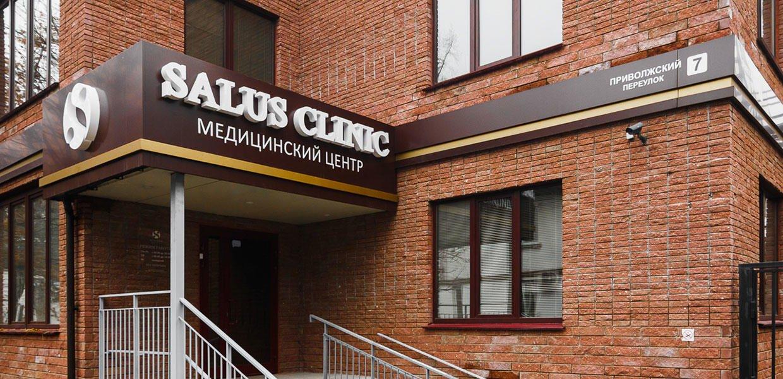 Основные типы лечебно-медицинских учреждений