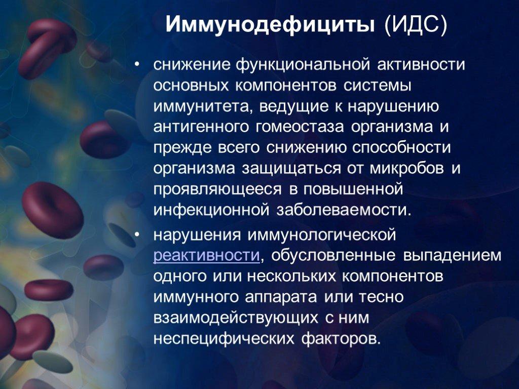Иммунодефицит: причины, виды, диагностика и профилактика