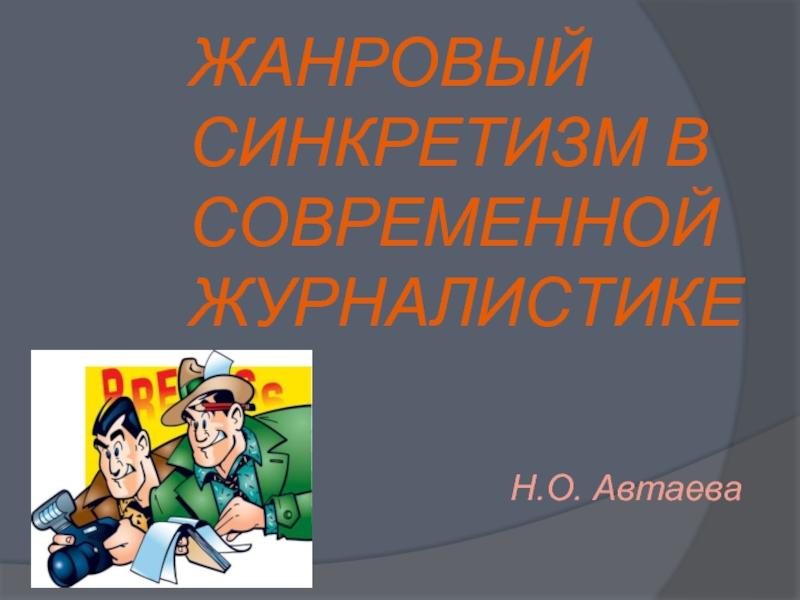 Синкретизм (лингвистика)