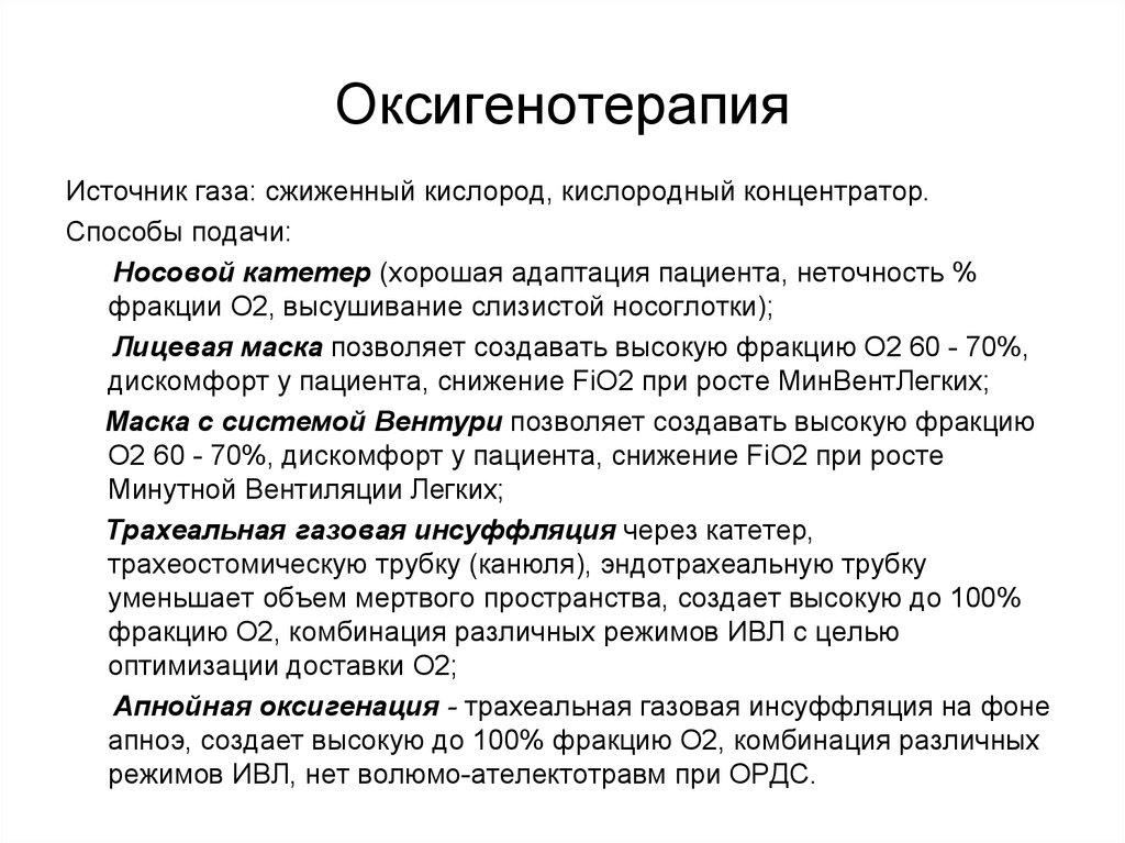 Проведение оксигенотерапии различными способами