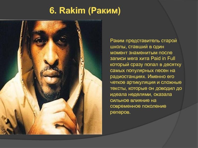 Микстейп: инфокарта понятия | rap.ru
