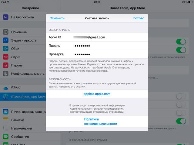 Как узнать apple id: все способы