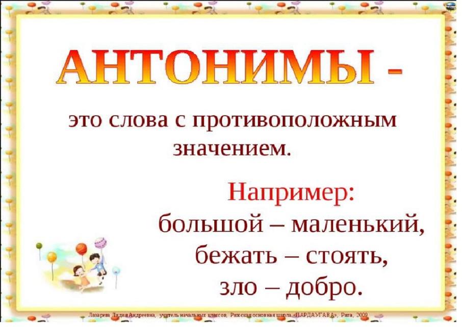 Словарь антонимов с примерами использования