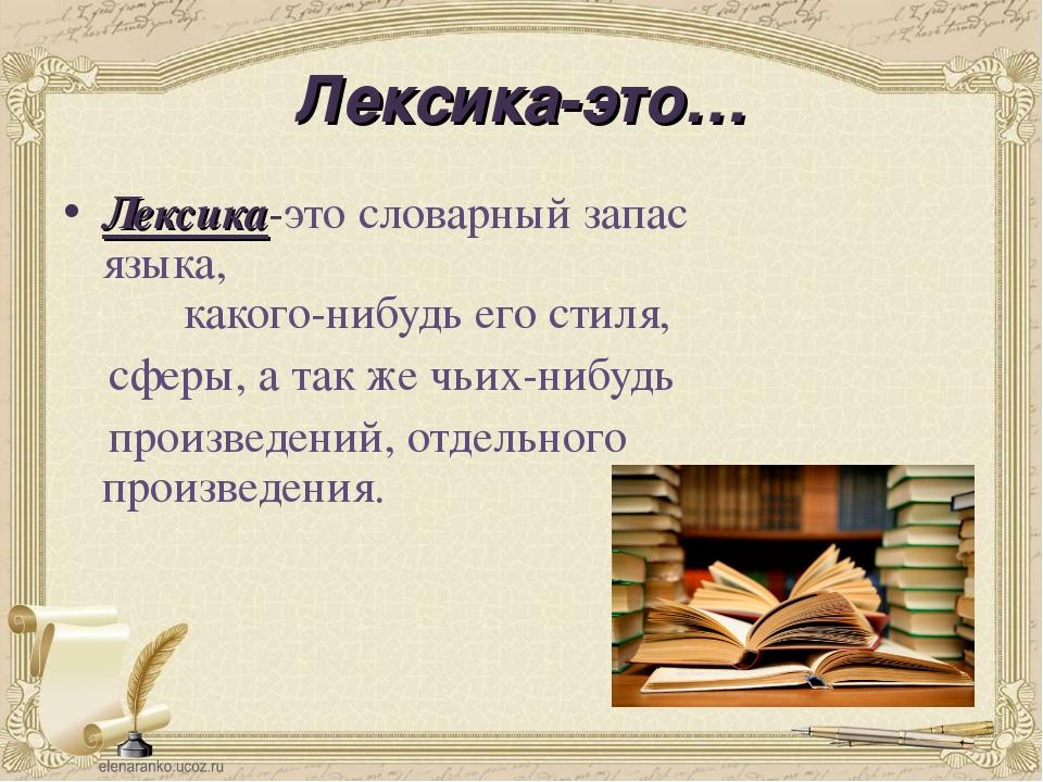 Лексика — википедия. что такое лексика