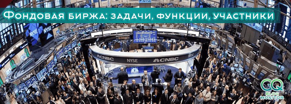 Как работает фондовый рынок