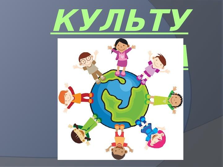 Что такое культурное наследие? понятие и значение культурного наследия россии
