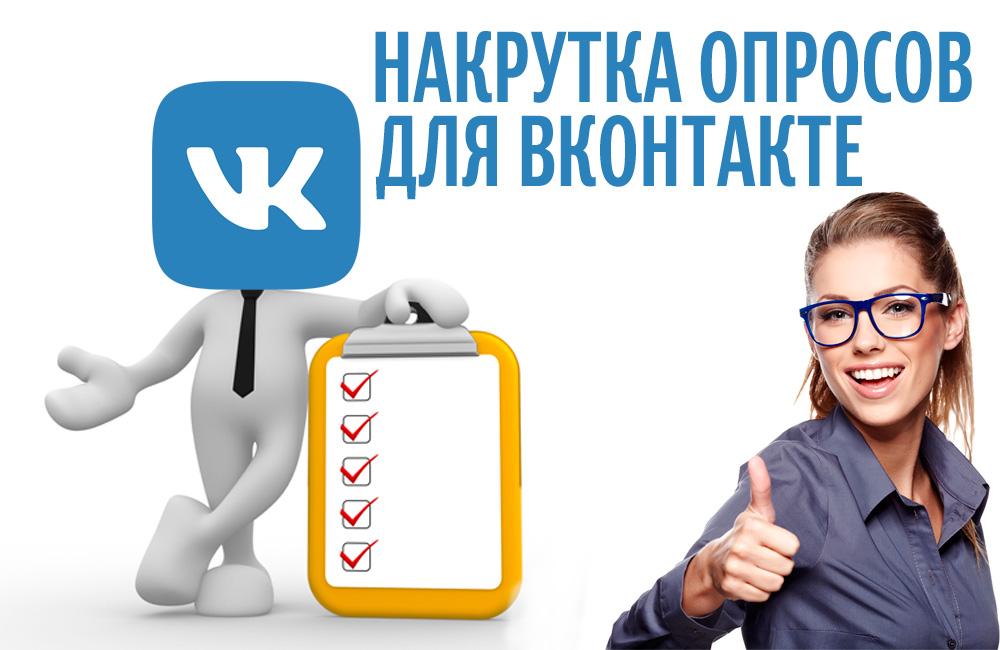 Как накрутить голоса в голосовании, чтобы победить в конкурсе | pro-worker.ru